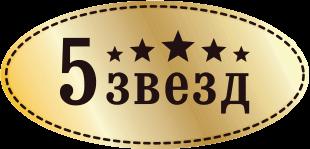 5 звёзд